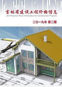 吉林工程造价信息【期刊】(吉林省2019年2季信息价表)