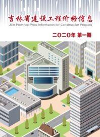 吉林工程造价信息【期刊】(吉林省2020年1季信息价表)