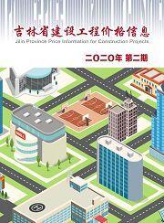吉林工程造价信息【期刊】(吉林省2020年2季信息价表)