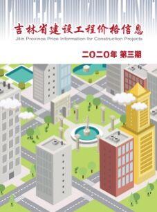 吉林工程造价信息【期刊】(吉林省2020年3季信息价表)