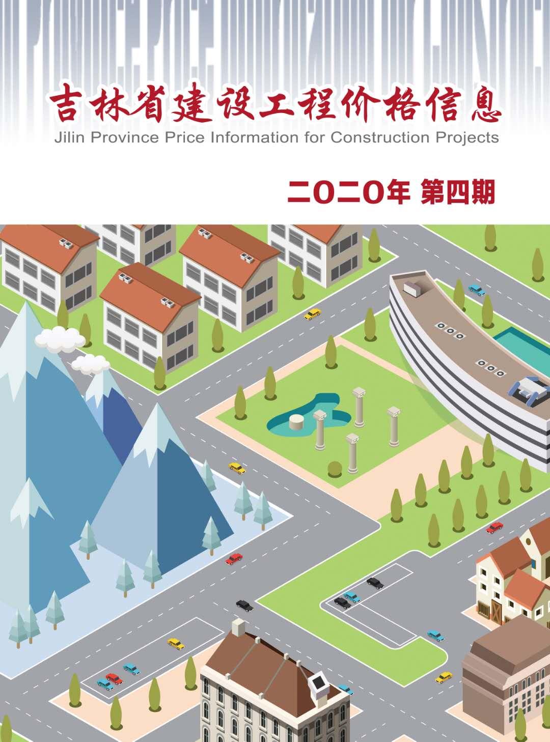 吉林工程造价信息【期刊】(吉林省2020年04月信息价表)