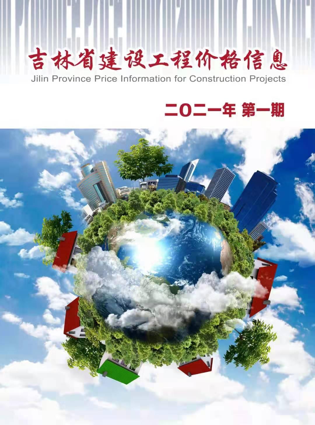 吉林工程造价信息【期刊】(吉林省2021年01月信息价表)